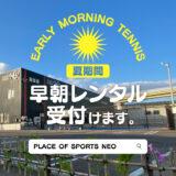 札幌レンタルテニスコート プレイスオブスポーツネオ 屋外コート 早朝レンタル