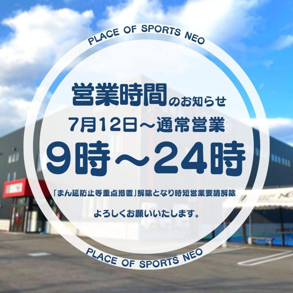 レンタルテニスコート札幌 プレイスオブスポーツネオ 通常営業 まん延防止措置解除