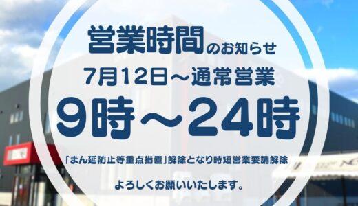 【営業時間のお知らせ】7月12日からは通常営業です。