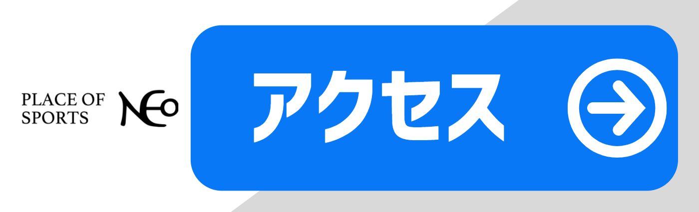 プレイスオブスポーツネオ 住所 行き方 アクセス 札幌テニスコートレンタル