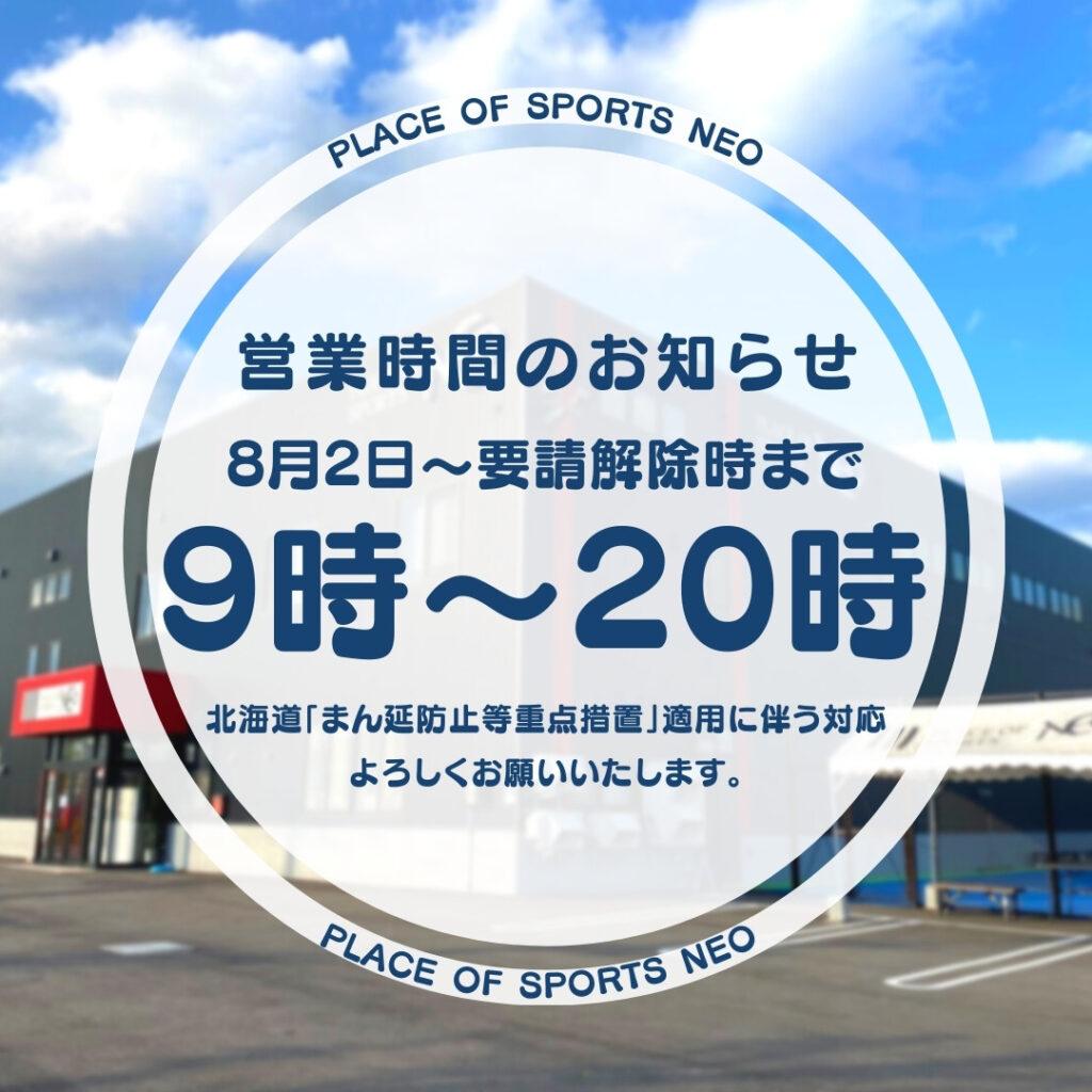 プレイスオブスポーツネオ 札幌 レンタルテニスコート 営業時間 8月2日~要請解除まで 北海道まん延防止等重点措置要請