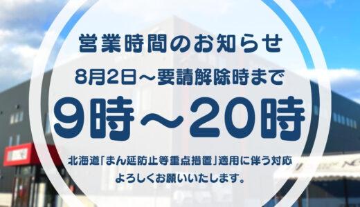 【営業時間変更のお知らせ】8/2(月)~9/30(木)迄|午前9時~午後8時に変更