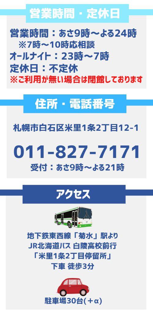 札幌テニスコート プレイスオブスポーツネオ 営業時間 休業日 アクセス