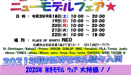 春夏クリアランス&ニューモデルテニスウェア販売会開催!