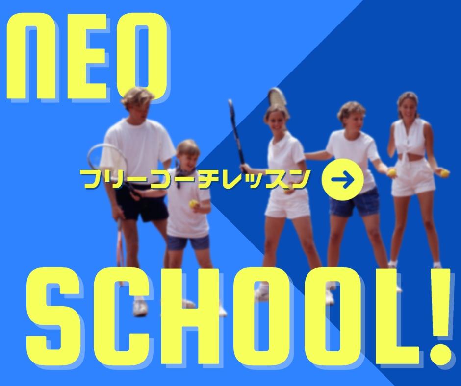 札幌 テニススクール プレイスオブスポーツネオ フリーコーチレッスン