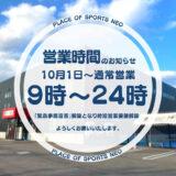 レンタルテニスコート札幌 プレイスオブスポーツネオ 通常営業 緊急事態宣言解除