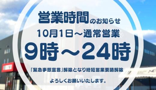 【営業時間のお知らせ】10月1日からは通常営業です。