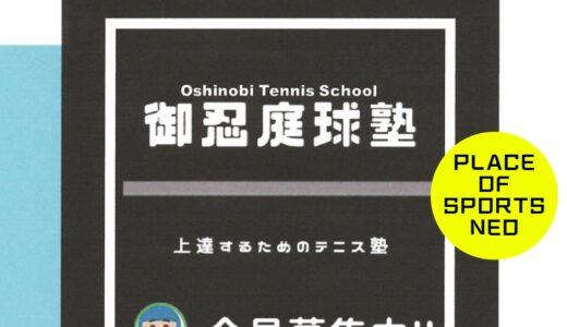 御忍庭球塾|札幌フリーコーチテニスレッスンスクールのご紹介!
