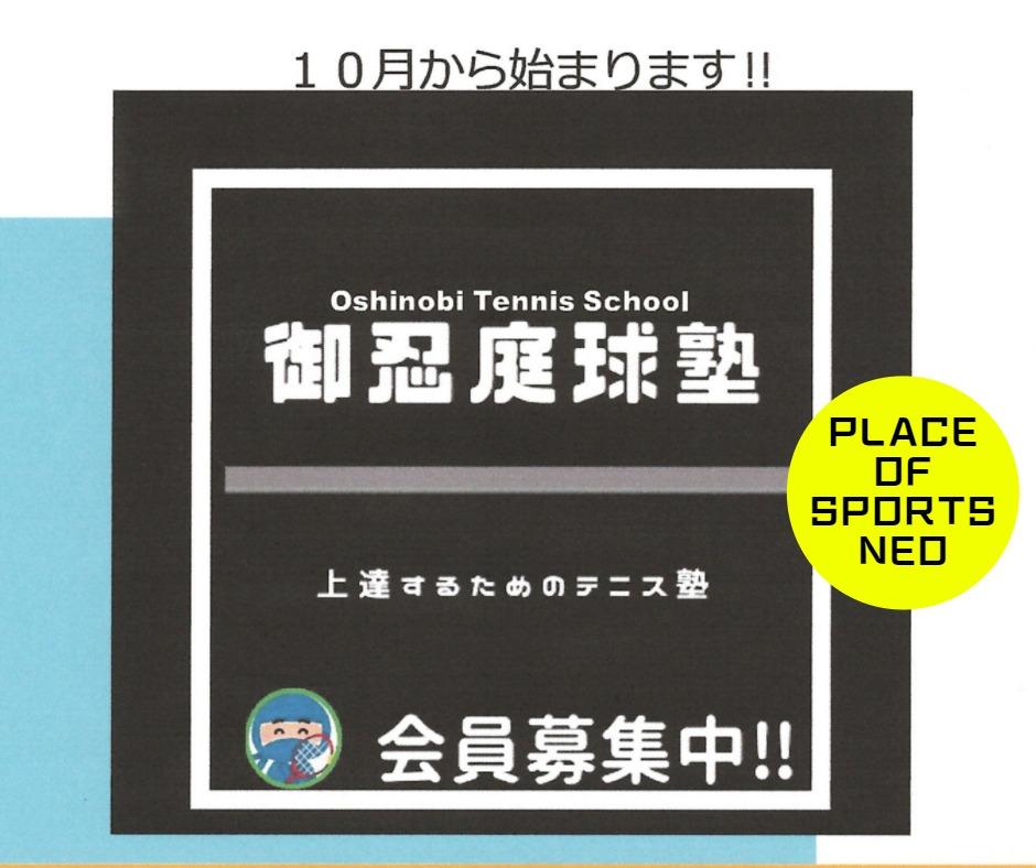札幌 フリーコーチ テニススクール 御忍庭球塾