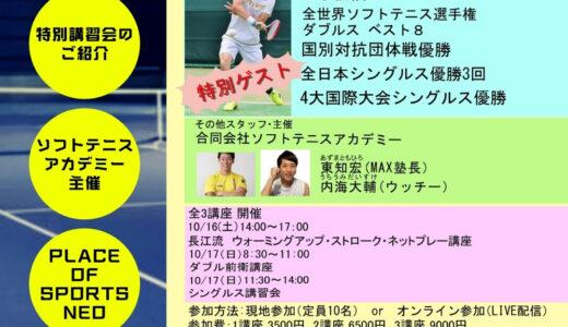 ソフトテニスアカデミー主催NTT西日本長江光一選手による特別講習会開催のご紹介