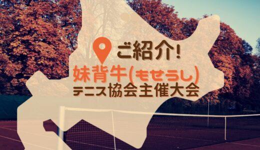 妹背牛(もせうし)テニス協会主催大会のご紹介